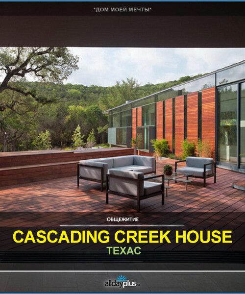 Cascading Creek House в Техасе