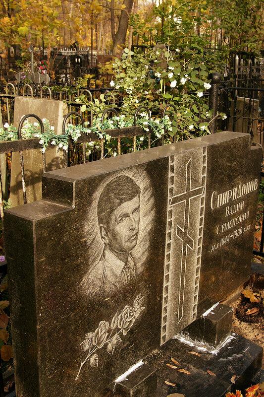 Вади́м Семёнович Спиридо́нов Ваганьково и Новодевичье кладбища. Некрополи в фотографиях. Могилы знаменитостей