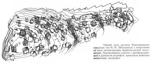 Общий план раскопа Новотроицкого городица (по И.И. Ляпушкину)