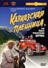Кавказская пленница, или новые приключения Шурика (1967/BD-Remux/BDRip/HDRip)