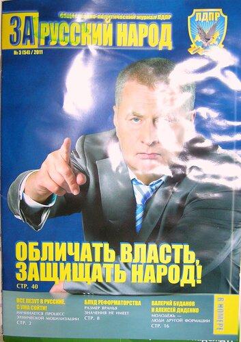 """Общественно-политический журнал ЛДПР """"За русский народ"""""""