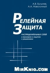 Книга Релейная защита распределительных сетей в примерах и задачах с решениями. Учебное пособие