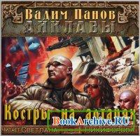 Книга Анклавы. Костры на алтарях (аудиокнига)