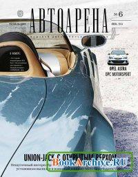 Журнал Автоарена №6 (июнь 2014)