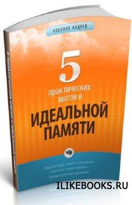 Книга Косенко Андрей - 5 практических шагов к идеальной памяти