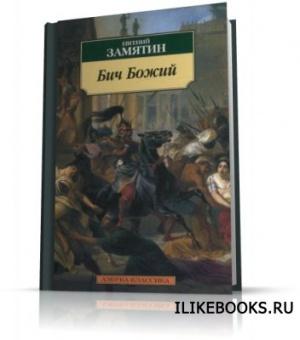 Аудиокнига Замятин Евгений - Бич Божий (АудиоКнига) читает Герасимов В.