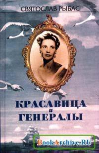 Книга Святослав Рыбас. Избранное в двух томах. Том II. Красавица и генералы