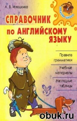 Книга Илюшкина А.В. - Справочник по английскому языку