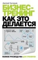 Книга Бизнес-тренинг. Как это делается