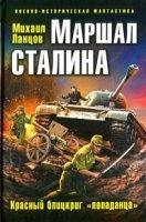 Книга Ланцов Михаил - Маршал Сталина. Красный блицкриг «попаданца»