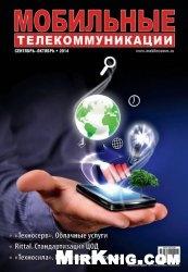 Мобильные телекоммуникации №6-7 2014