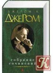 Книга Книга Джером Джером Клапка - 106 книг