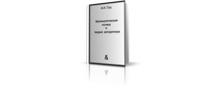Книга «Математическая логика и теория алгоритмов» (2003), А.К. Гуц. Учебное пособие посвящено изложению основ математической логики и