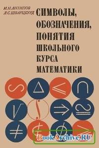 Книга Символы, обозначения, понятия школьного курса математики