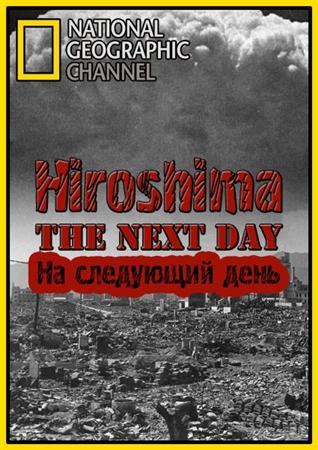 Хиросима: На следующий день / Hiroshima: The next day (2011) SATRip