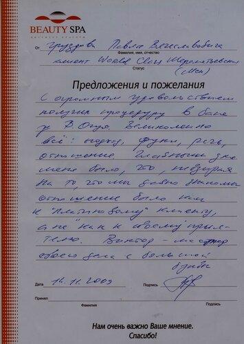 Отзыв Груздова Павла о процедуре Виктора Огуй в Русской Бане