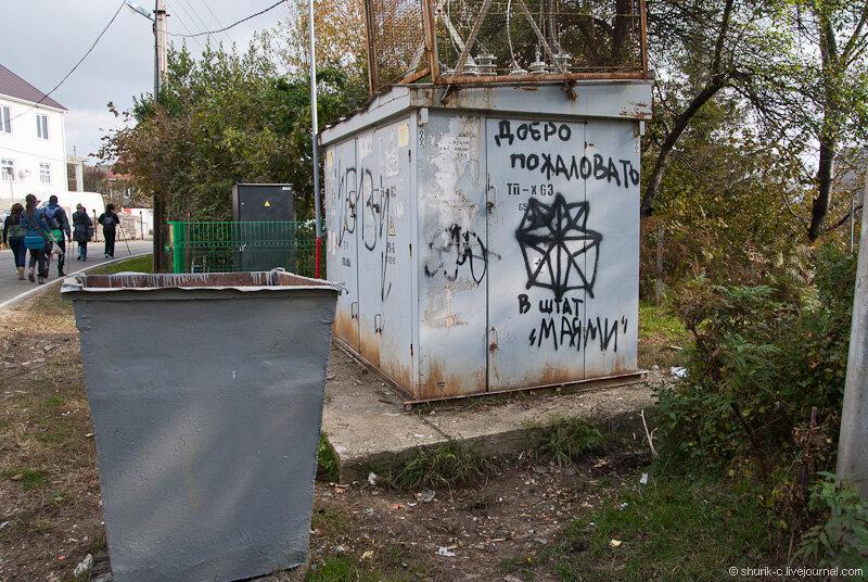 Поход 06.11.2011 Кудепста - с. Каштаны - Кудепста
