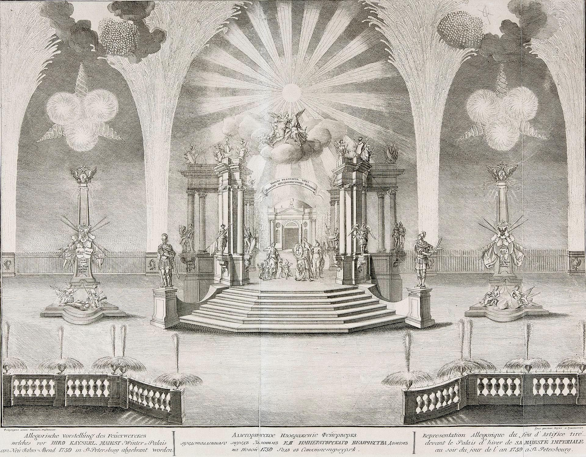 Русские фейерверки и иллюминации XVIII века. Часть III