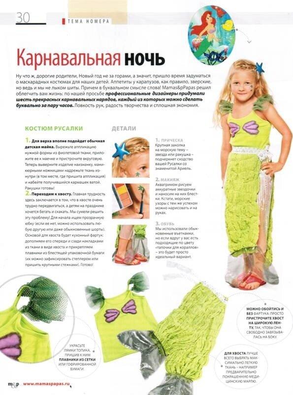 Маскарадные костюмы за 10 минут / Для детей / ВТОРАЯ УЛИЦА