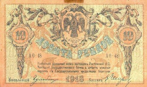 10 ростовских рублей 1918 года