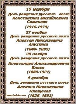 Дни рождения поэтов
