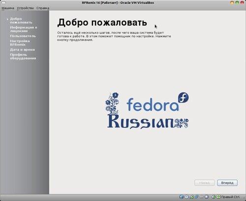 RFRemix 16 [Работает] - Oracle VM VirtualBox_0753.jpeg