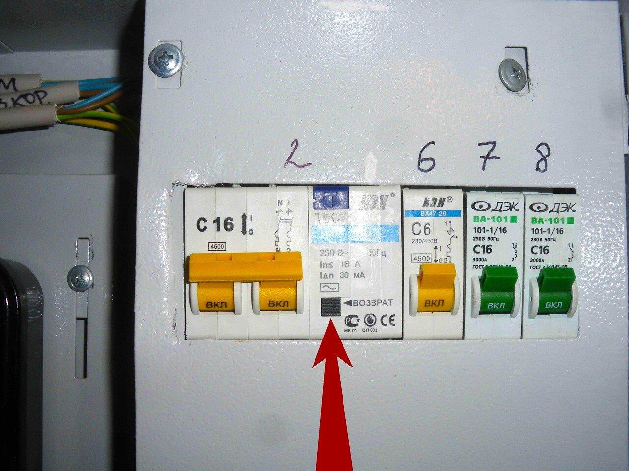 Фото 2. Дифференциальный автомат с кнопкой «Возврат».