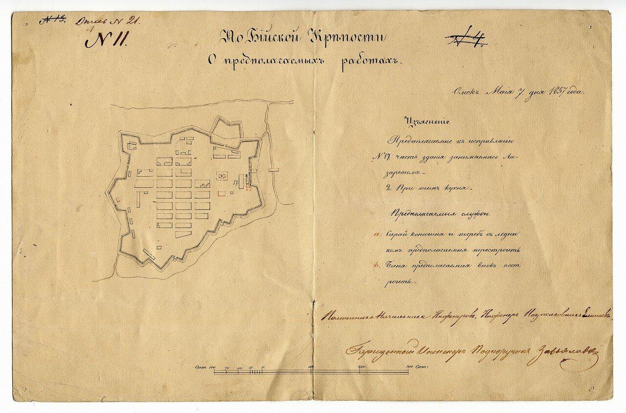 Бийская крепость. 1857