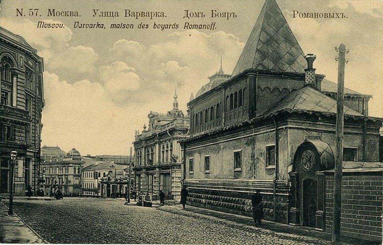 Варварка. Дом бояр Романовых