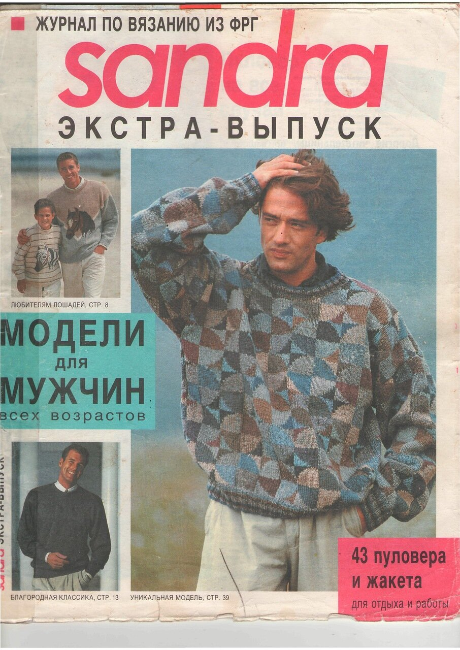 Журналы по вязанию спицами с мужскими моделями