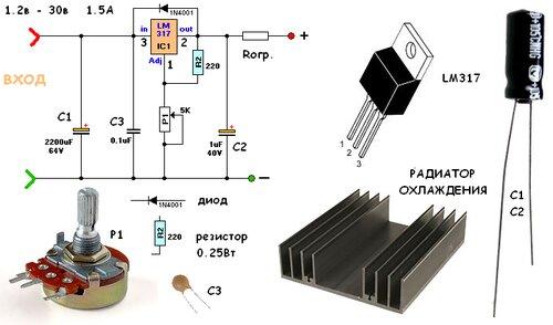 Микросхему LM317 установить