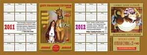 Календарь-Генератор