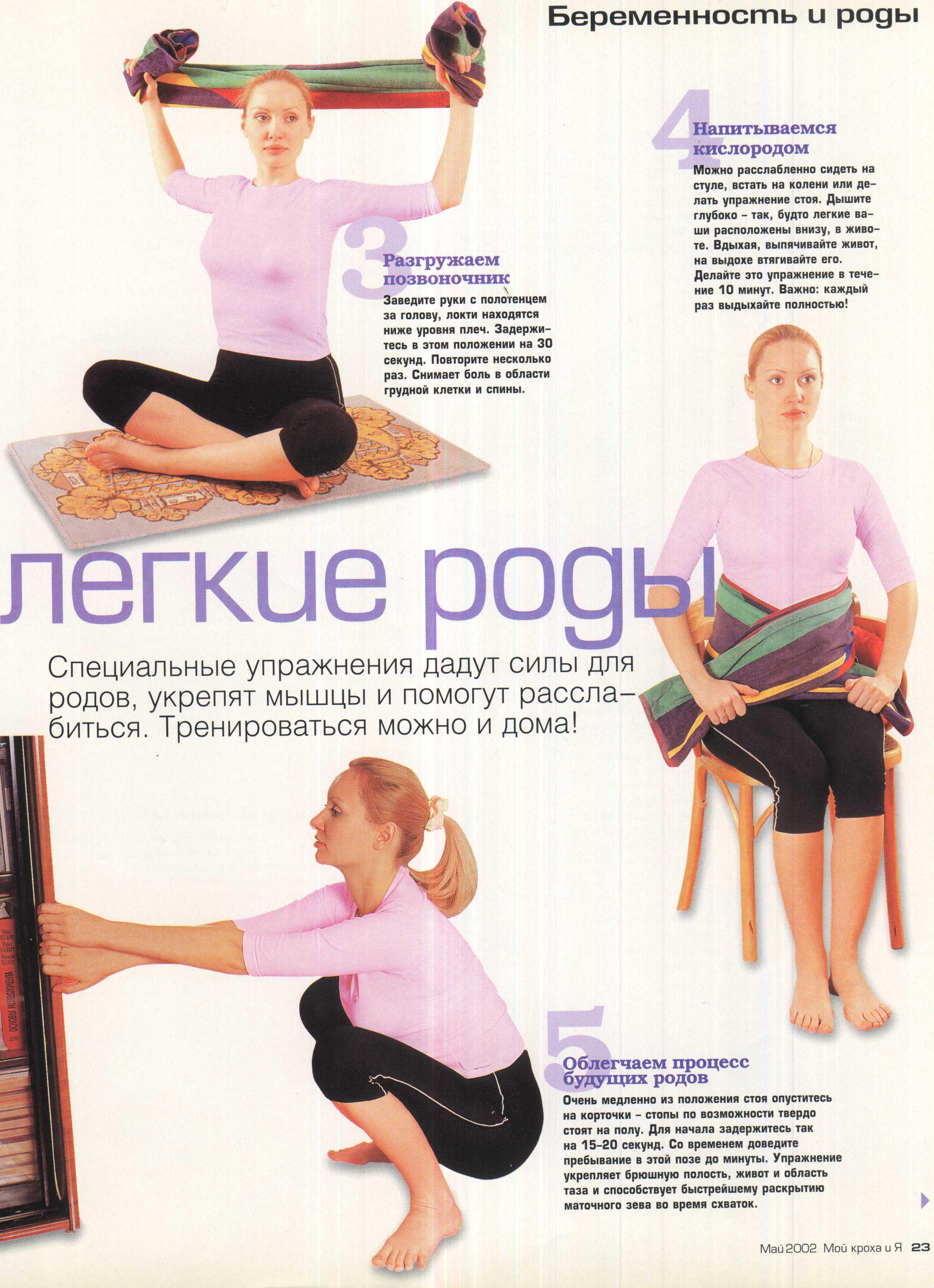 Упражнение для беременных чтобы легче родить 96