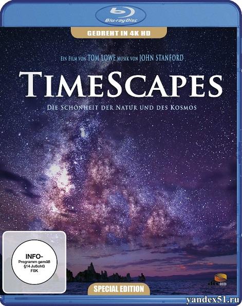 Пейзажи времени / TimeScapes (2012) | UltraHD 4K 2160p