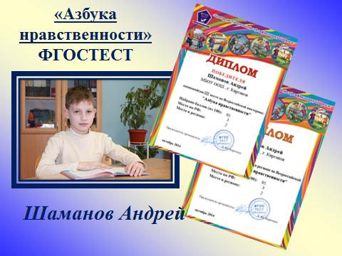 Шаманов 1.png