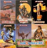 Книга Мир фантастики. Серия в 7 томах
