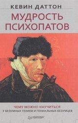 Книга Мудрость психопатов