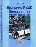 Книга Программа P-CAD. Электронное моделирование (2008) PDF, DjVu