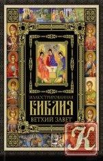 Книга Иллюстрированная Библия. Ветхий Завет