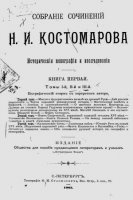 Книга Собрание сочинений Н.И.Костомарова. В 7 книгах (19 томов)