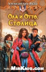 Книга Ола и Отто. Столица