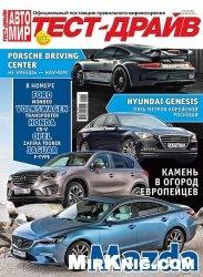 Автомир. Тест-драйв №14-15, 2015