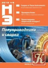 Журнал Книга Новости электроники № 5 2015
