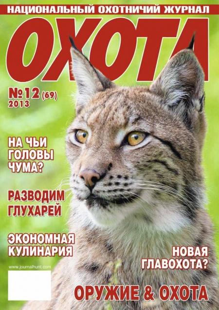 Книга Журнал Охота №12 (2013)