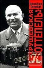 Книга Книга Хрущевская оттепель: 1953-1964