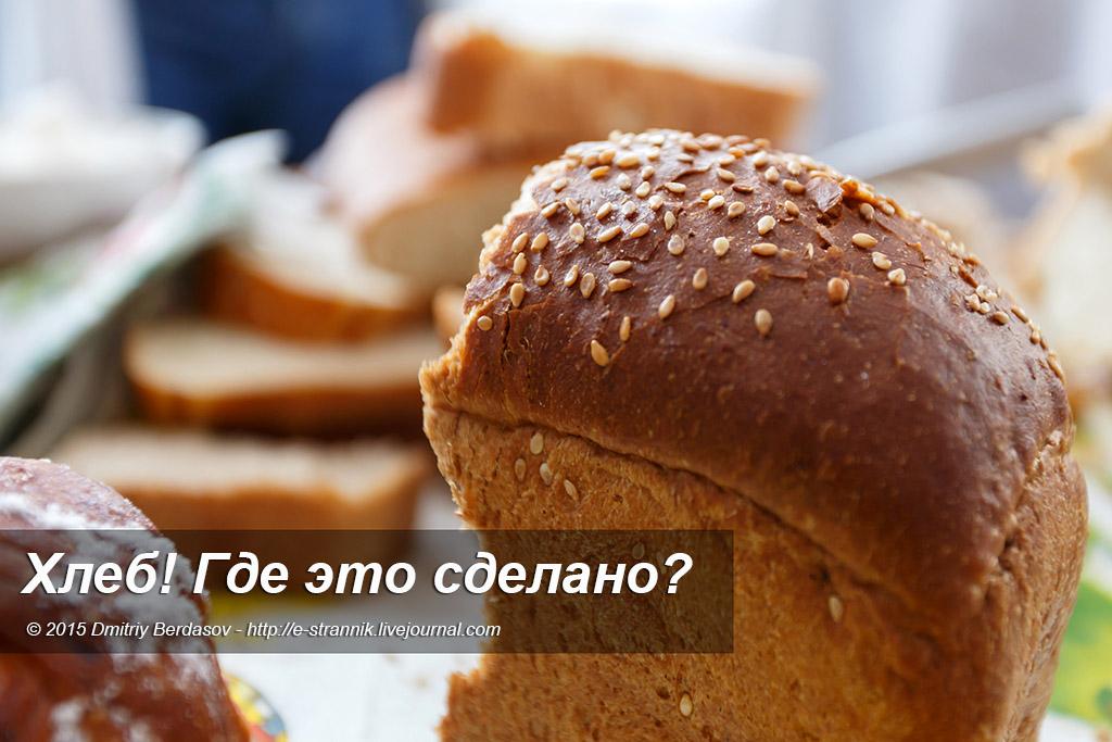 Хлеб! Где это сделано?