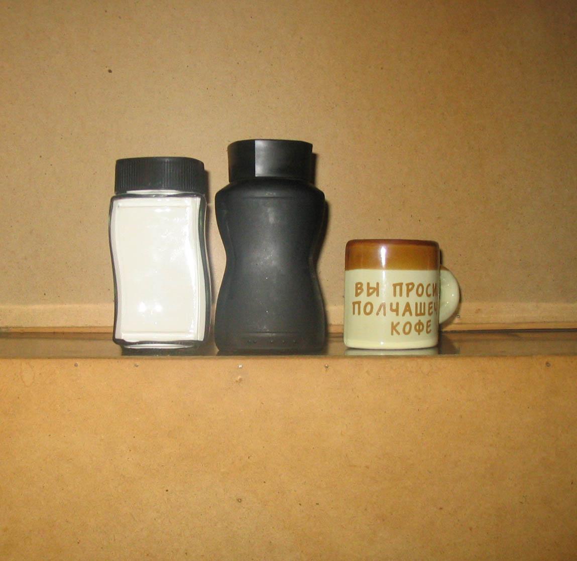 полчашки кофе