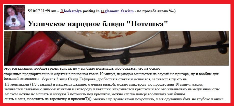 Косырева, Крапильская — Сука в бешенстве