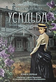 Первая книга о Лидии