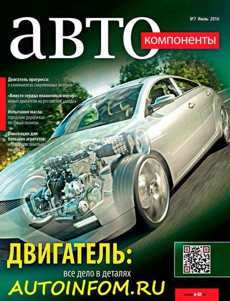 Автокомпоненты №7 2016